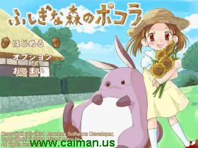 Fushigina Mori no Pokora