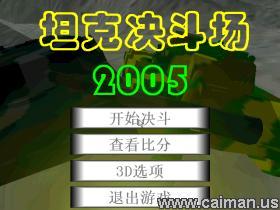 Tank Duel 2005