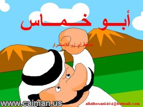 Abu Khammas