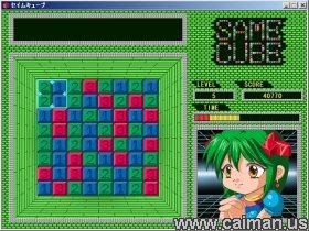 Same Cube